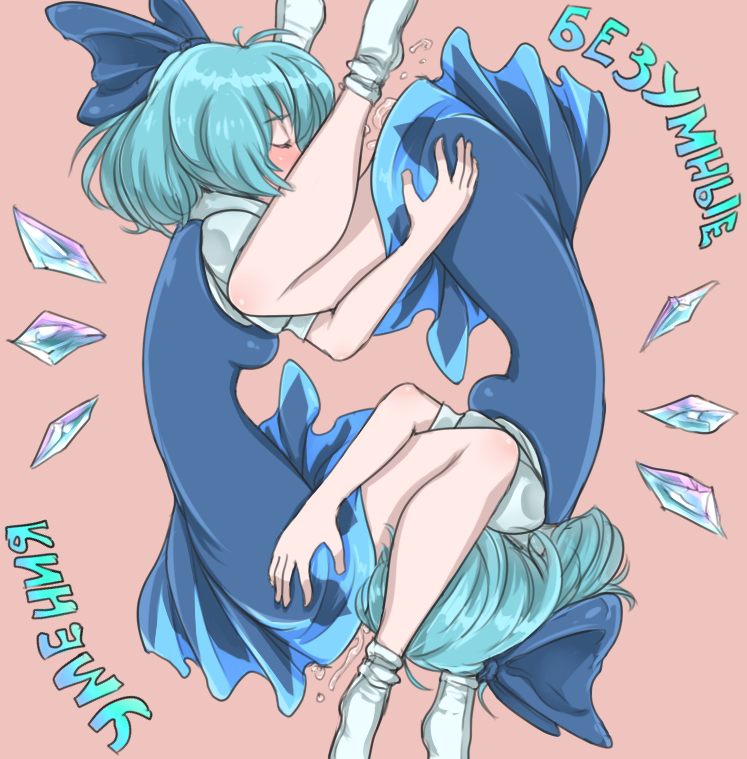 69 blue_hair blush bow cirno closed_eyes dress ice madskillz_thread_oppic short_hair simple_background wings