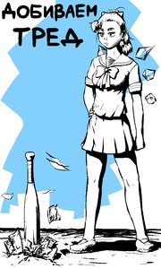 Rating: Safe Score: 0 Tags: alternate_costume baseball_bat bat binary bow cirno f2d_(artist) monochrome pun school_uniform shirt skirt too_literal touhou wings User: (automatic)nanodesu