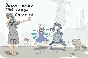 Rating: Safe Score: 1 Tags: 2draw-chan 2girls apron beret blue_dress bowtie cat_slippers cirno cyber_eye cyborg flat_chest grey_dress grey_hair grey_headwear headcrab painting personification red_neckwear robot running russian sailor_collar slippers smile standing text User: (automatic)Anonymous