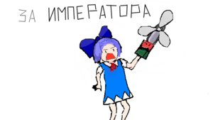 Rating: Safe Score: 0 Tags: cirno tagme User: (automatic)Anonymous