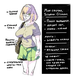 Rating: Safe Score: 0 Tags: 1girl bag blonde_hair breasts covered_nipples glasses hairband oxykoma_(artist) short_hair sketch skirt solo User: (automatic)Anonymous