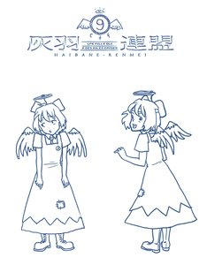 Rating: Safe Score: 0 Tags: ⑨ alternate_costume boots bow cirno cosplay crossover dress from_behind haibane_renmei halo monochrome o3o rakka rudik_(artist) short_hair simple_background smile touhou wings User: (automatic)nanodesu